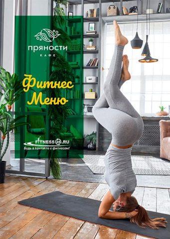 Фитнес меню