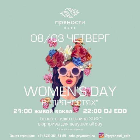 "8 марта - Women's Day в ""Пряностях"""