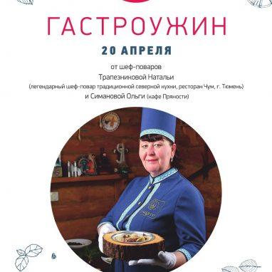 20 апреля - Гастроужин