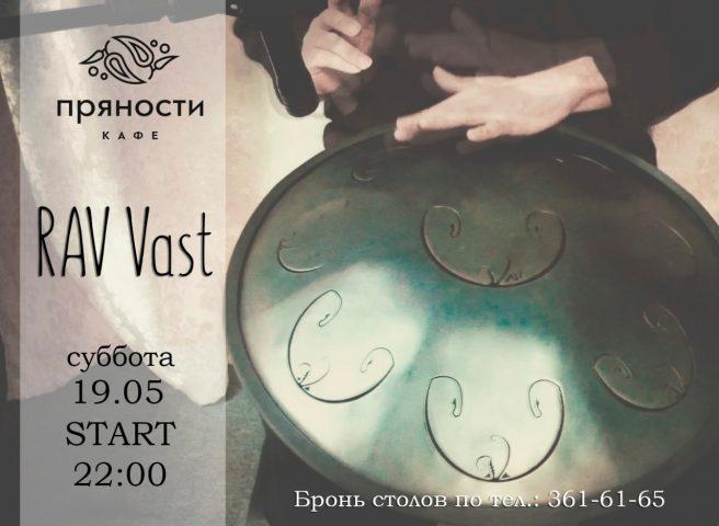 19 мая в 22:00 слушаем уникальный музыкальный инструмент Rav vast!