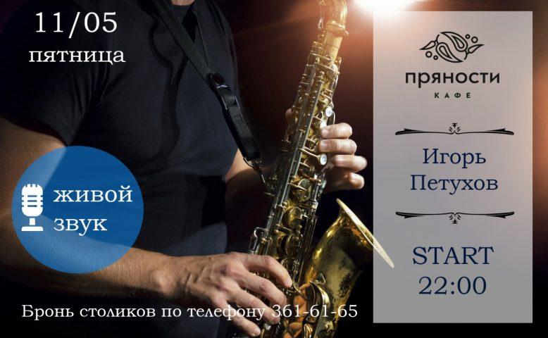 11 мая в 22:00 - Живой саксофон от Игоря Петухова!