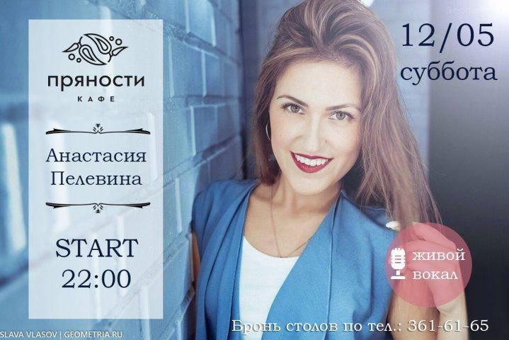 12 мая 22:00 – Волнующий вокал от Анастасии Пелевиной!