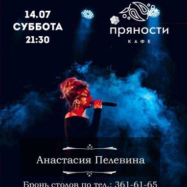 dj Max Sidorov - пятница 13.07, начало в 22:00