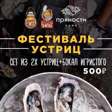 Фестиваль устриц с 19.10 по 28.10