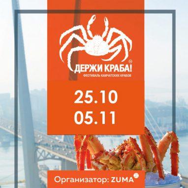 """Фестиваль дальневосточного краба """"Держи краба"""" с 25.10 по 5.11"""