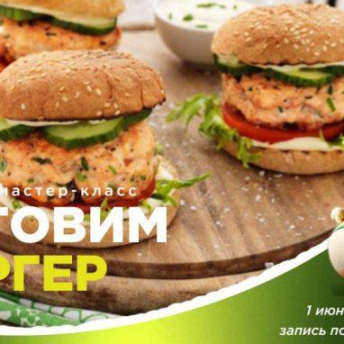Готовим бургер - детский мастер-класс (1 июня)