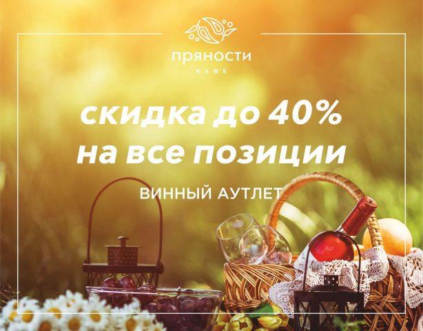 ВИННЫЙ АУТЛЕТ - 40% на вино!