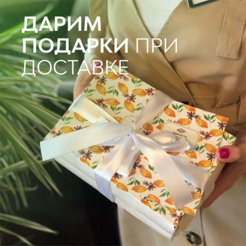 Дарим подарки при доставке