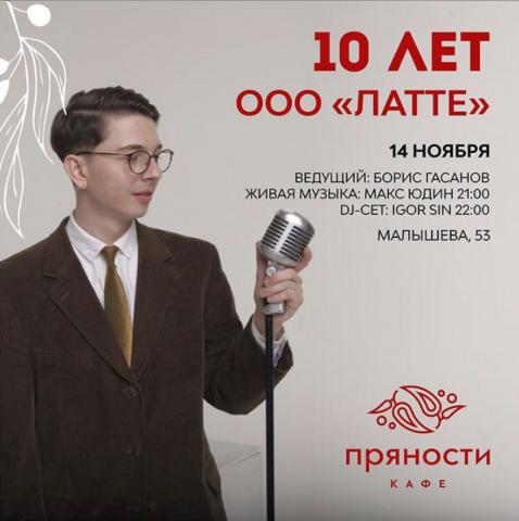 Макс Юдин, Igor Sin