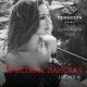 Кристина Ланская
