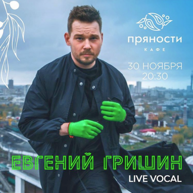 Евгений Гришин 30 ноября