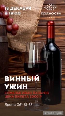 Винный ужин
