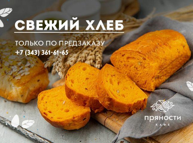 Свежий Хлеб - по предзаказу