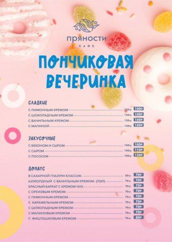 Пончиковая вечеринка